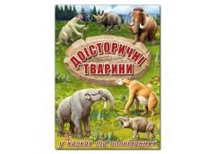 Глория Доісторичні тварини у казках та оповіданнях