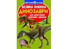 БАО Велика книжка. Динозаври (зелен.)