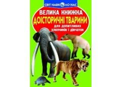 БАО Велика книжка. Доісторичні тварини