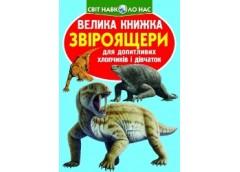 БАО Велика книжка. Звіроящери