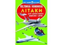 БАО Велика книжка. Літаки