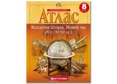 История. Атлас  8кл. Всесвітня історія. Новий час (XV-XVIII ст.)  (50)