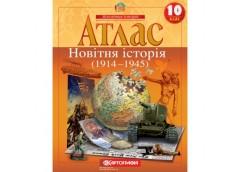 атлас всемирная история 10кл. (новітня іст.)  (50)