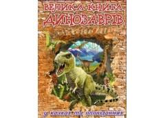 Глория Велика книга динозаврів у казках та оповіданнях