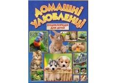 Глория Домашні улюбленці. Енциклопедія для дітей