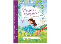 Веско Книжка-подружка. Енциклопедія для маленьких дівчаток про все