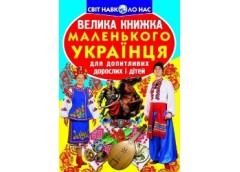 БАО Велика книжка маленького українця