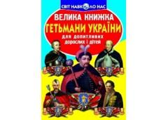 БАО Велика книжка. Гетьмани України