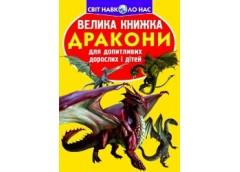 БАО Велика книжка. Дракони