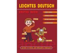 Школа Leichtes Deutsh